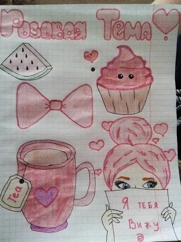 Прикольные рисунки для личного дневника темы на тему легкая, красиво подписать