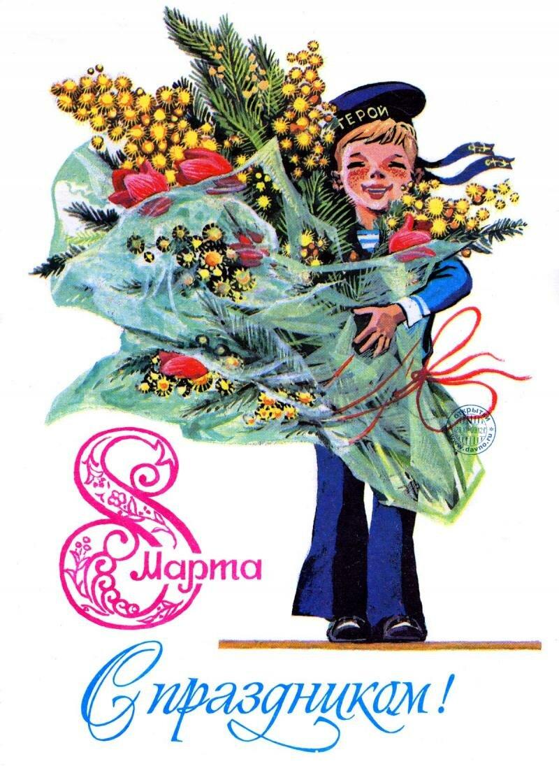 С праздником 8 марта советские открытки фото