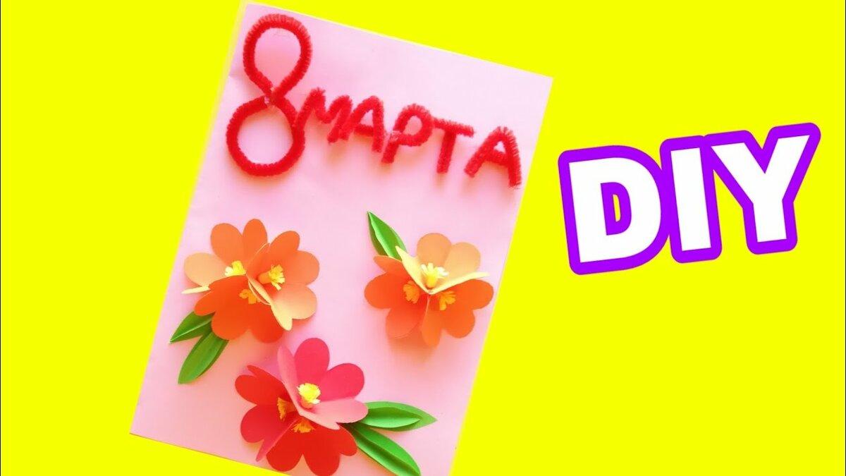 Уток, как делать открытки на 8 марта маме и бабушке