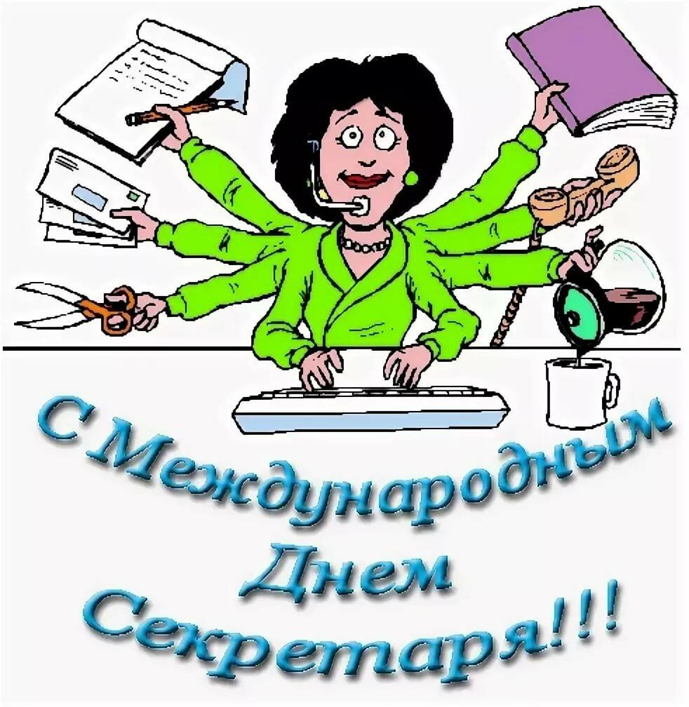Поздравление офисное открытка, день картинку
