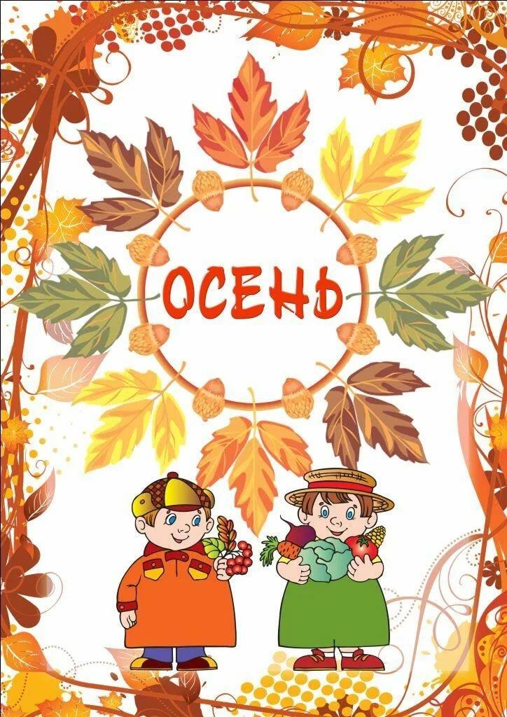 картинки на осень в группе сделай аватарку