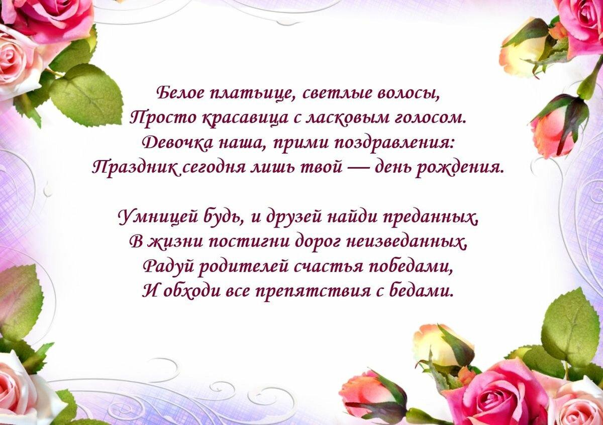 Красивые поздравления дочери в стихах