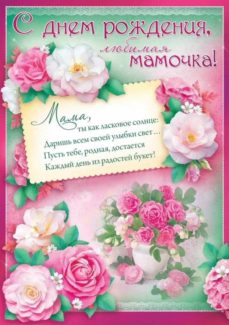 Картинки с днем рождения мамочке от дочери распечатать