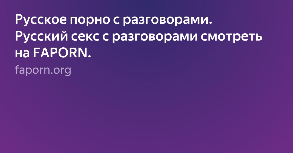 онлайн нашем русский частный секс с диалогом три