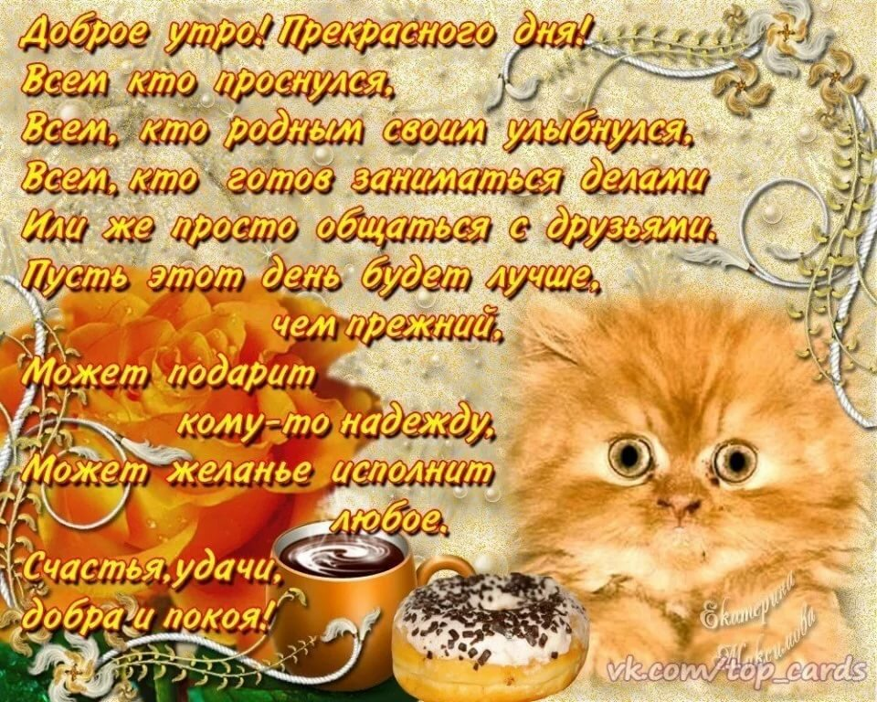 Цветком открытка, с добрым утром картинки и пожелания в стихах