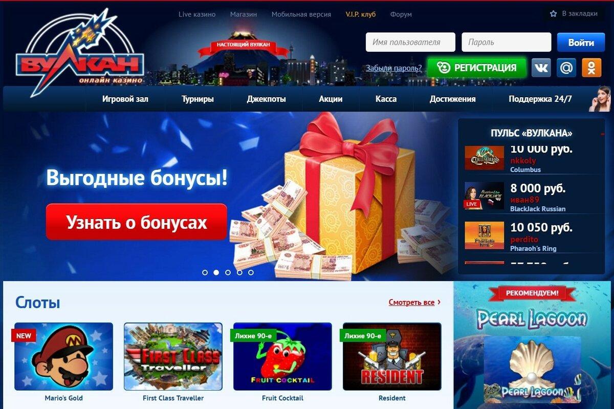 онлайн казино vulkan официальный вход