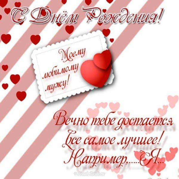 Мужу открытка на день святого валентина