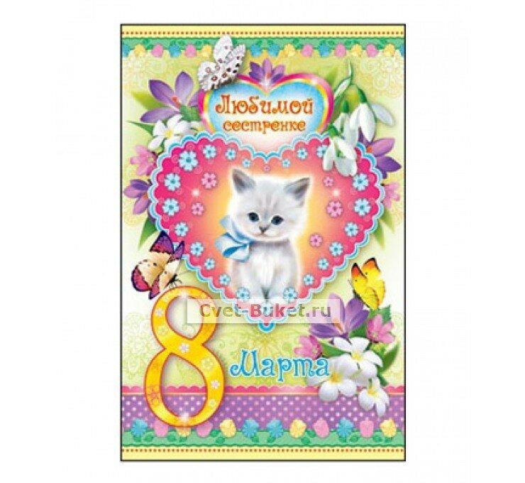 Танечке цветы, любимой сестре открытка с 8 марта