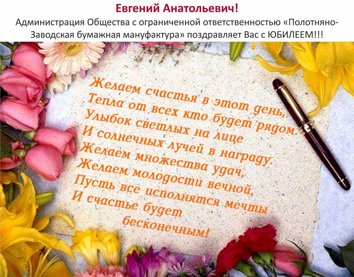 Стихи для поздравлений для директора