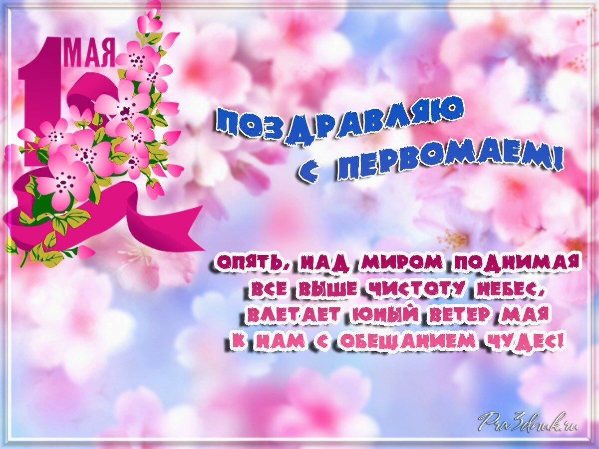 Сделать, красивая открытка с 1 мая девушке