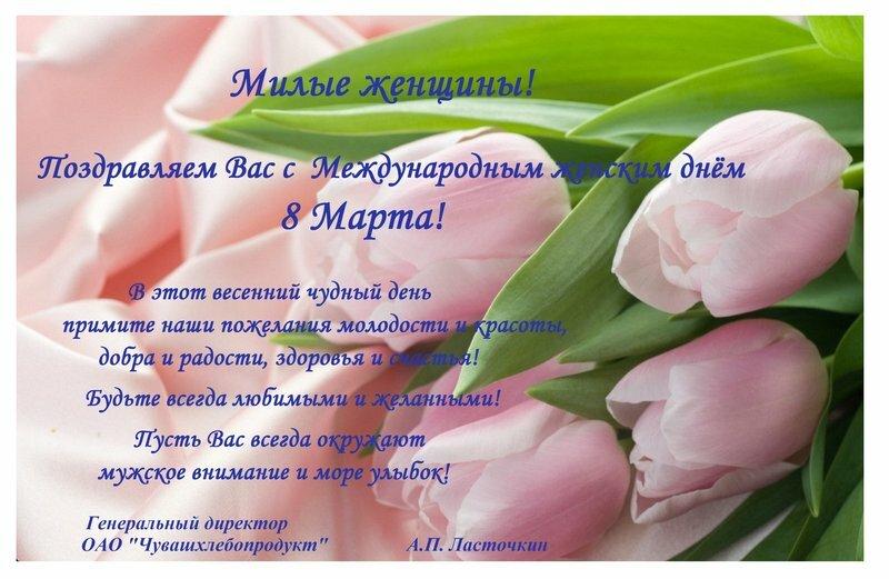 Открытка с 8 мартом для начальницы