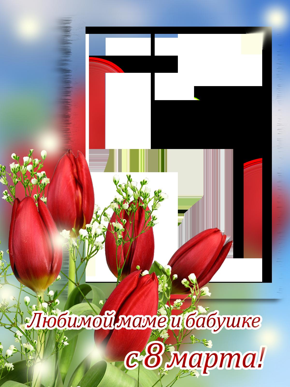 Картинки, открытки к 8 марта для фотошопа