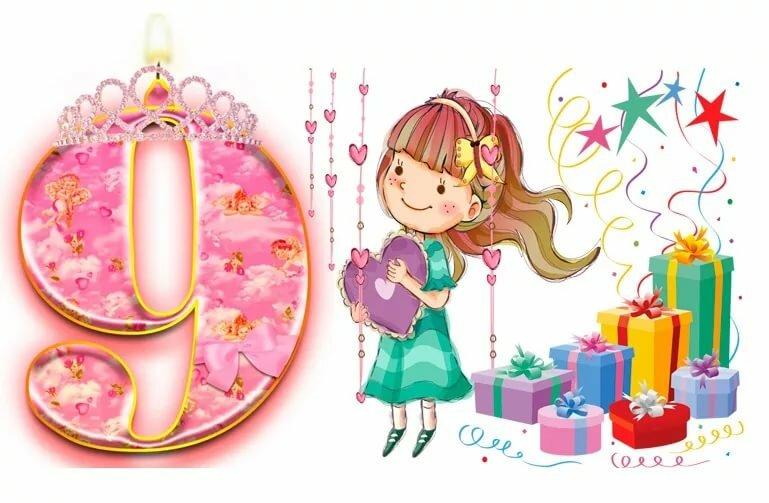 Открытки с днем рождения девочке 9 лет красивые поздравления, отправить открытку