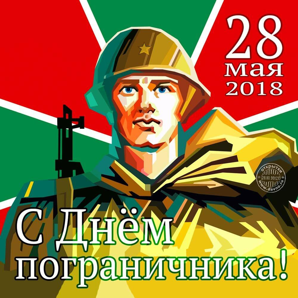 Самых популярных, открытки к 28 мая день пограничника