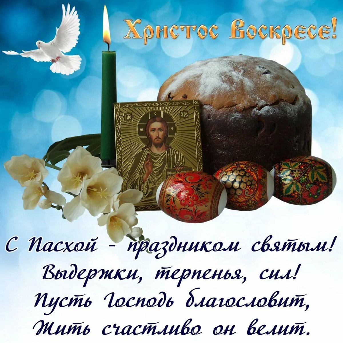 Днем добра, поздравления с пасхой христовой картинки на телефон со стихами