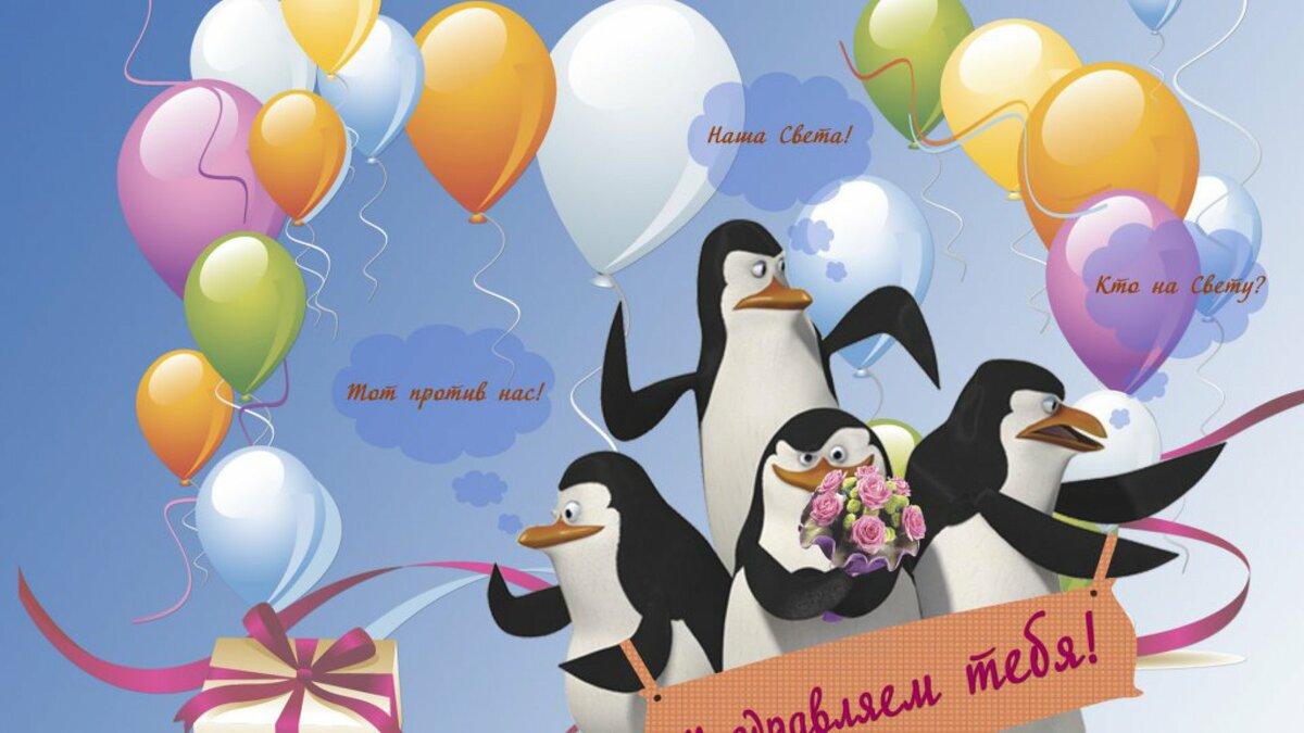 Картинки с днем рождения света красивые и прикольные, любе открытка