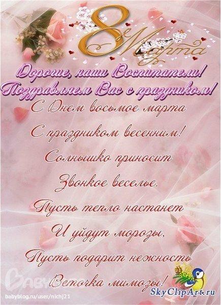 Казакша, открытки воспитателям с 8 марта
