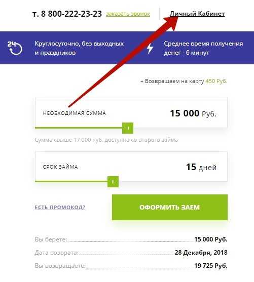 Вам необходимо перейти на сайт одной из микрофинансовых компаний, представленных на данном сайте, и уже там пройти регистрацию и.