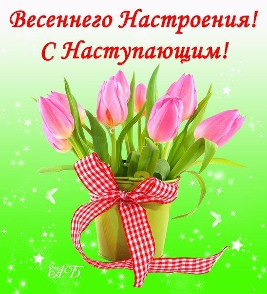 Поздравления с 8 марта наступающим картинки