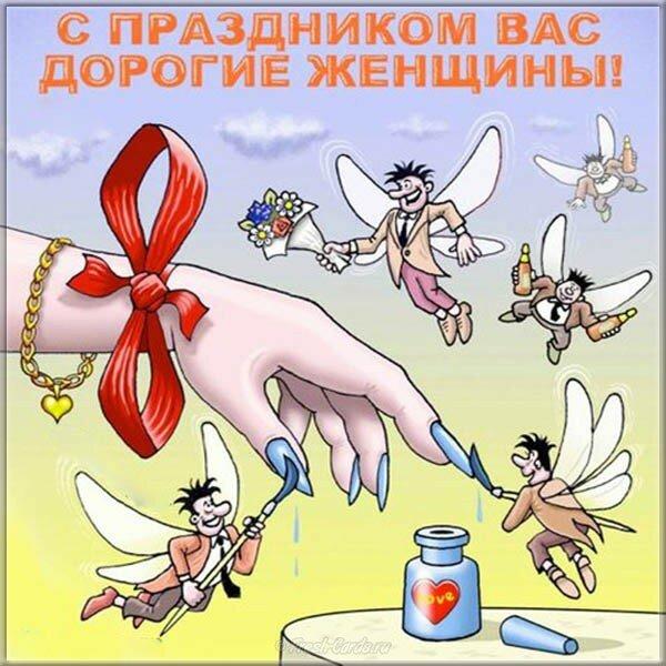 Пасхальное, смешные открытки к 8 марта смешные для
