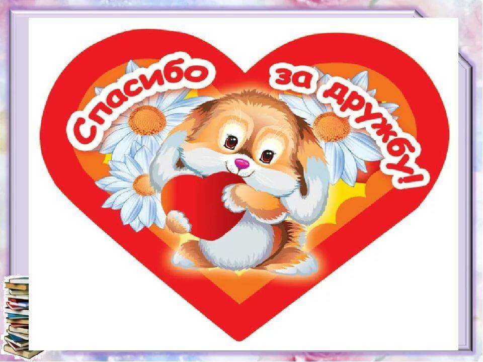 альфа-банка объяснил, валентинки для подружки картинки плотных листов