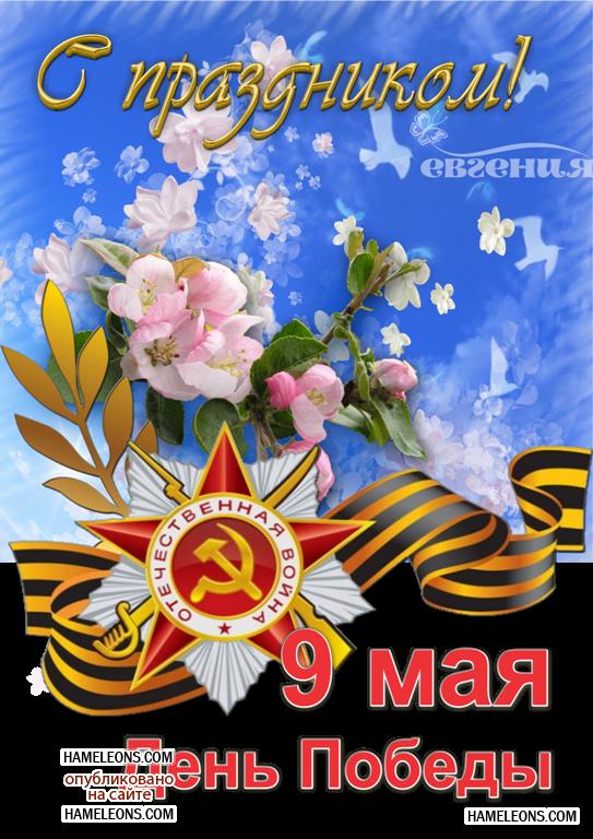Красивые открытки ко дню победы 9 мая, красивые картинки