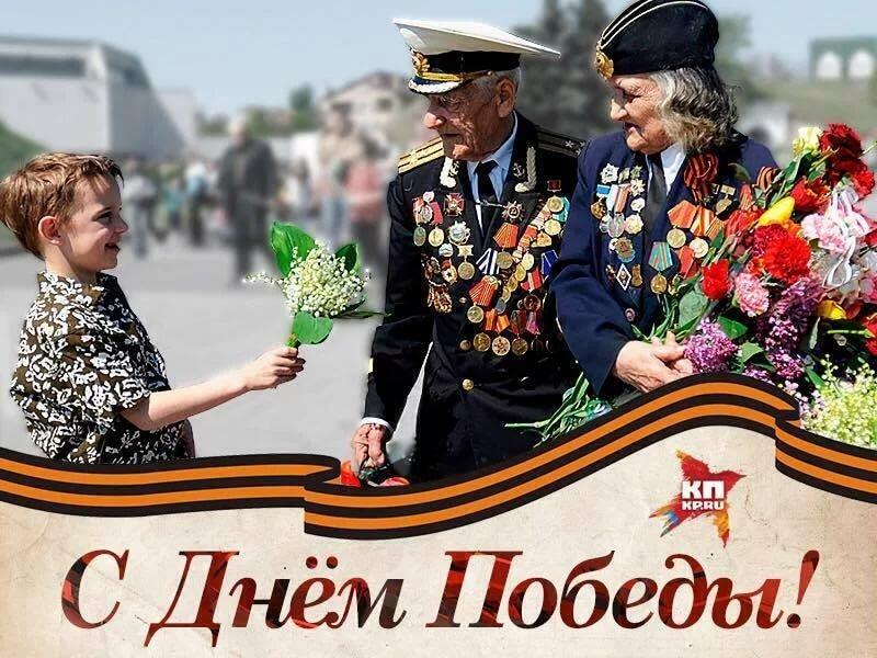 Тамара, открытки с днем победы ветеранам