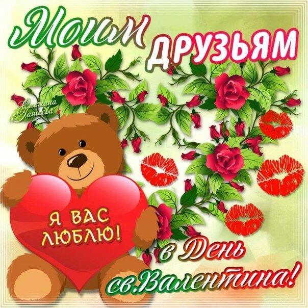 Поздравление днем святого валентина другу