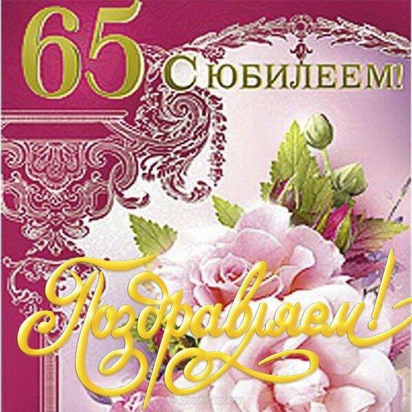 Картинки, поздравительная открытка женщине в 65 лет