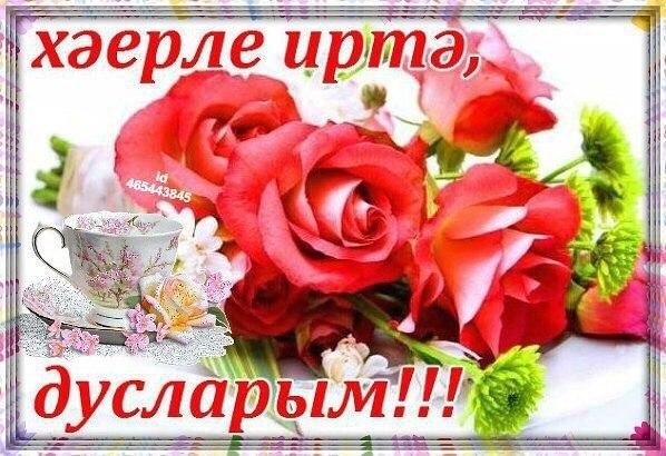 Хэерле иртэ открытка татарча, для девочки для