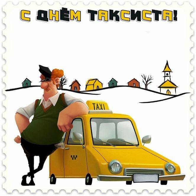 С днем таксиста открытка, база открыток