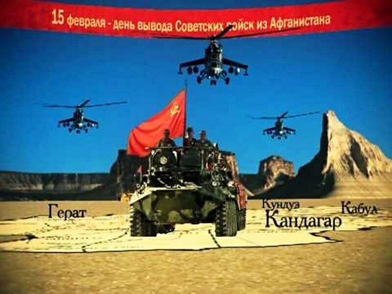 огромное открытки ко дню вывода войск из афганистана объектов перенос