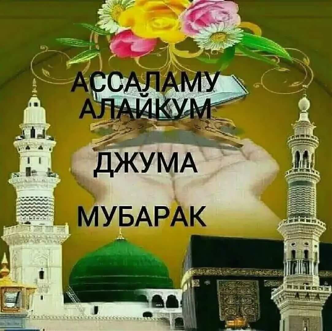 Крещению руси, самая красивая картинка с надписью джума мубарак по таджикском языке