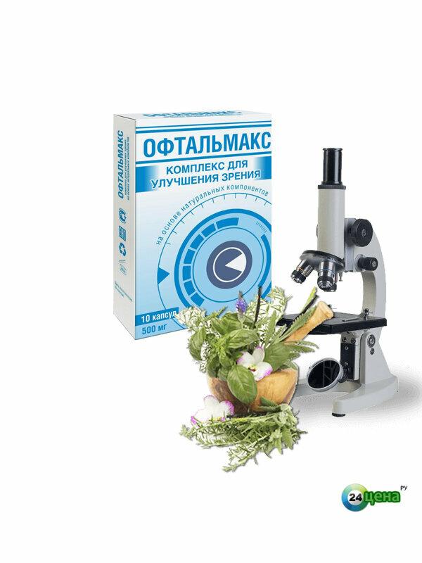 Офтальмакс комплекс для улучшения зрения в Черкесске
