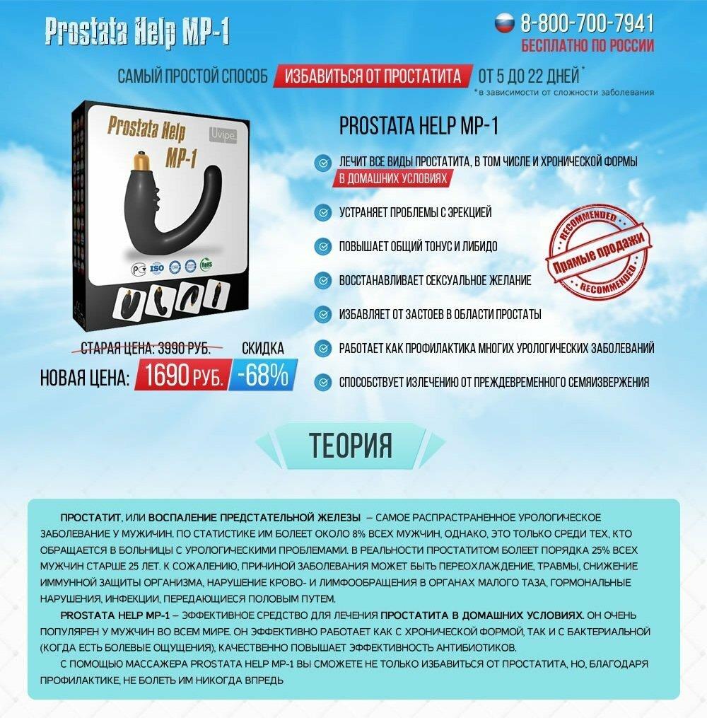 Prostata help MP-1 от простатита в ВеликихЛуках