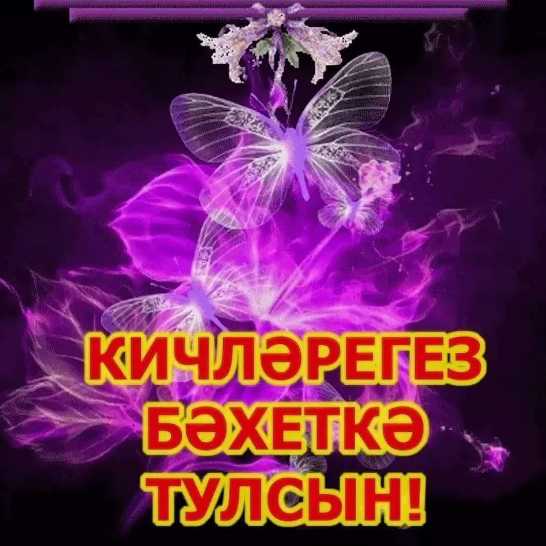 Открытка на татарском добрый вечер, фото