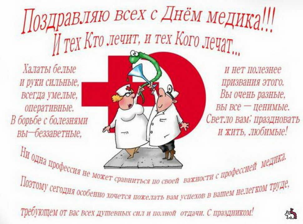 Прикольная открытка с днем медика