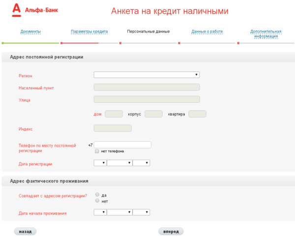 онлайн кабинет связь банк