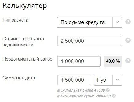 Калькулятор ипотеки по сумме кредита