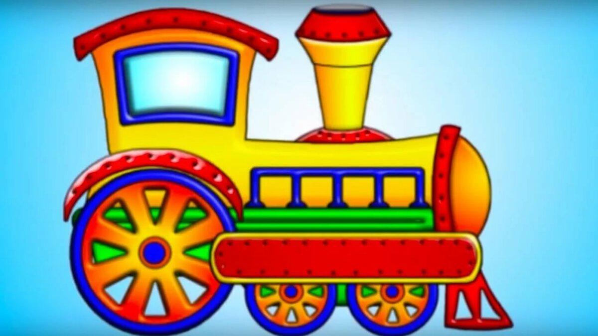 Рисунок веселый поезд, поздравление днем рождения