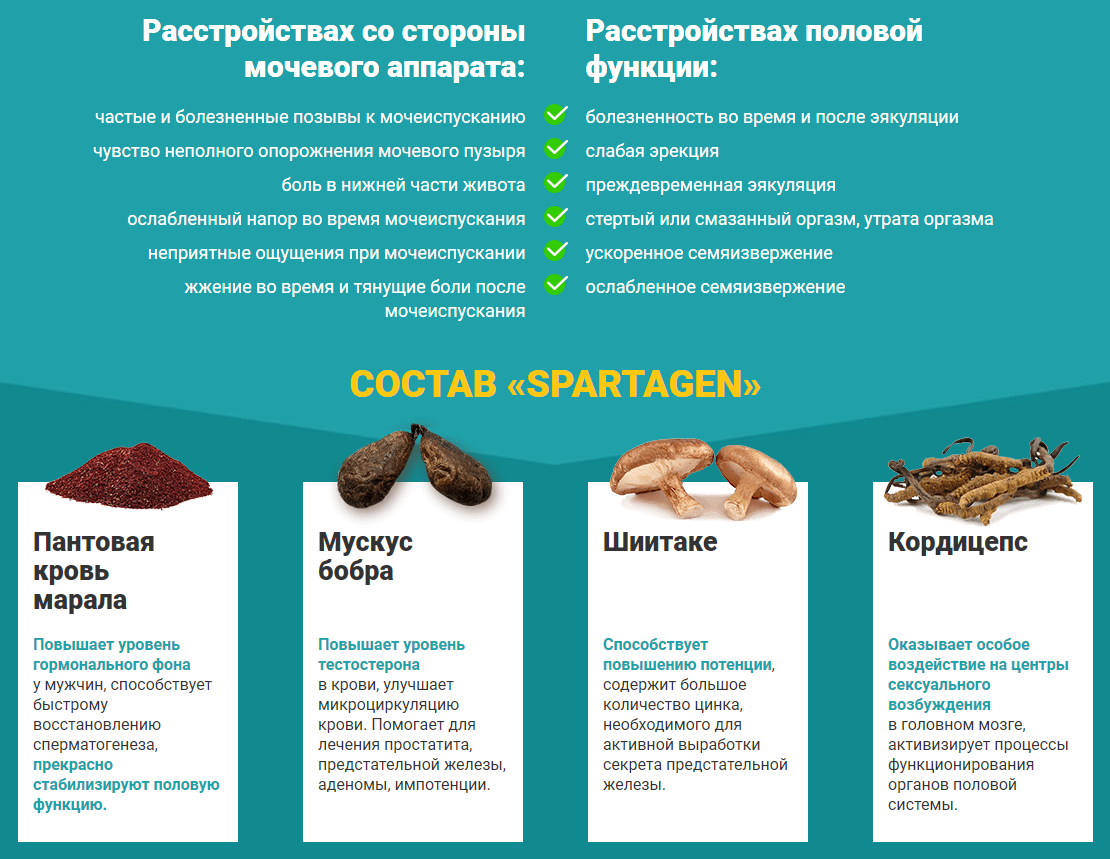 Spartagen для улучшения потенции в Днепродзержинске