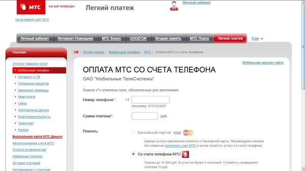 перевод денег с карты сбербанка на телефон мтс