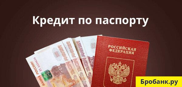 Московский банк по паспорту кредит наличными