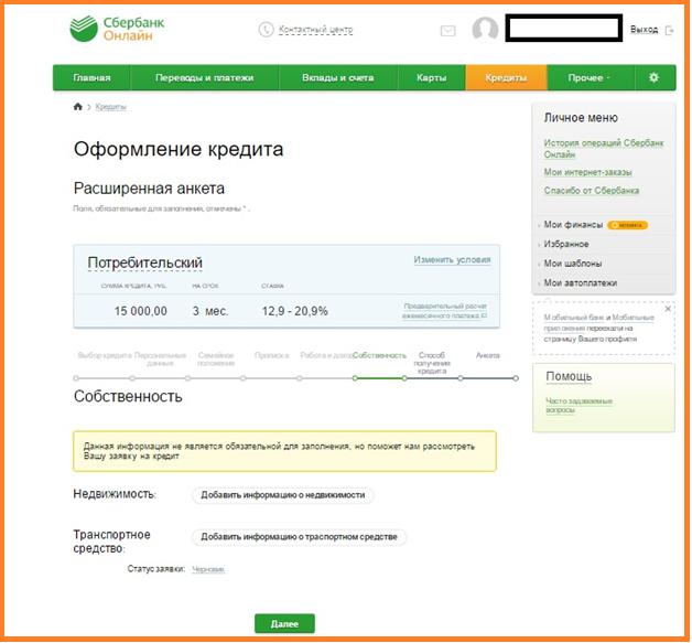 сбербанк кредит телефон 89283823018