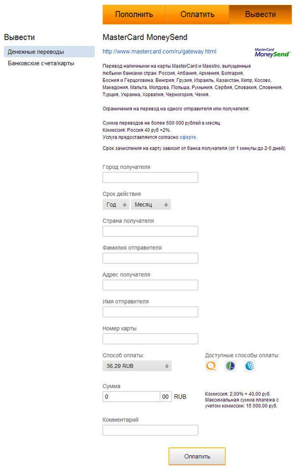 Заявка на ипотеку банк москвы