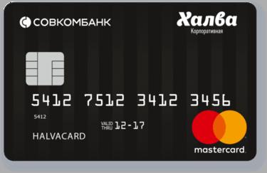 кредитная карта халва совкомбанк взять микрозайм без процентов онлайн