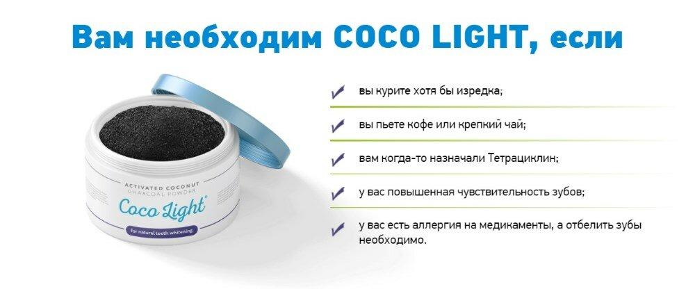 Coco Light для отбеливания зубов в Кызыле