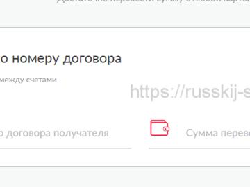 русский стандарт погасить кредит по номеру договора