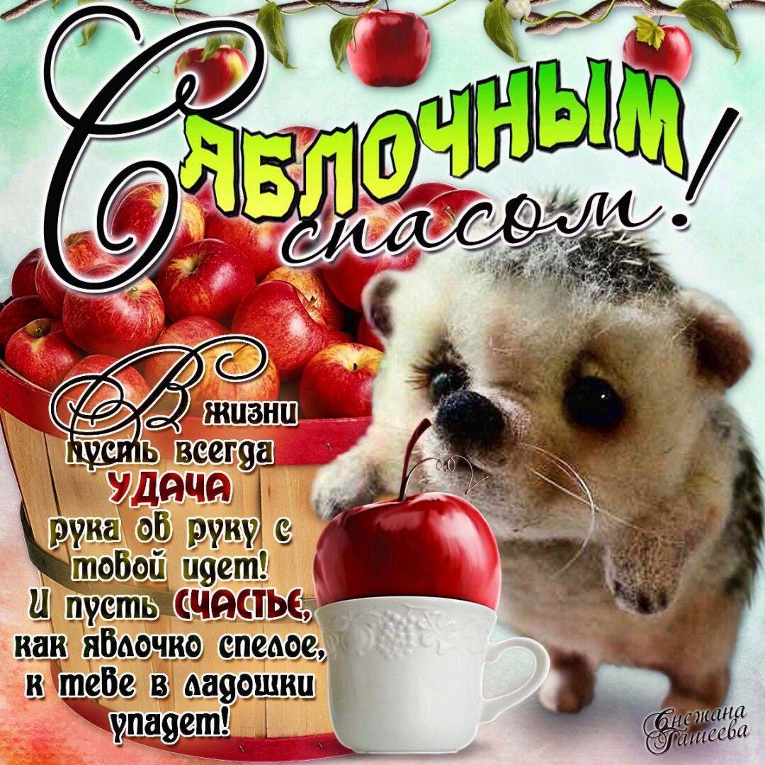 Поздравления с праздником яблочный спас открытки