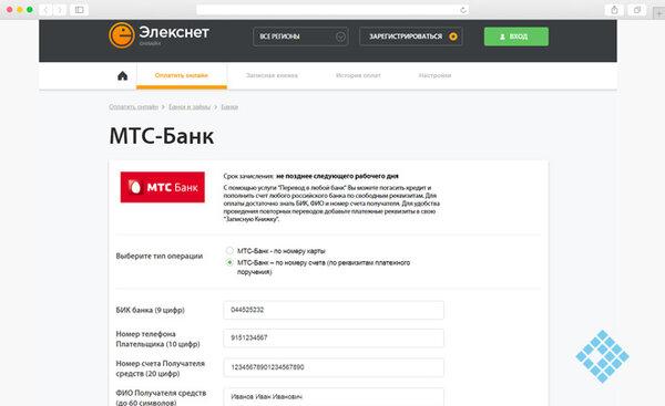 Как заплатить кредит через приложение почта банк